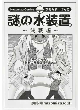謎の水装置〜決戦編〜