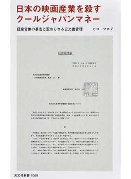 日本の映画産業を殺すクールジャパンマネー 経産官僚の暴走と歪められる公文書管理(光文社新書)