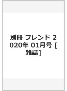 別冊 フレンド 2020年 01月号 [雑誌]