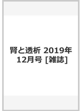 腎と透析 2019年 12月号 [雑誌]