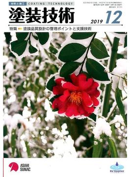 塗装技術 2019年 12月号 [雑誌]