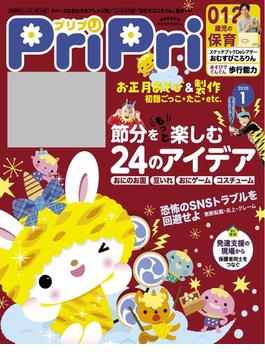 PriPri プリプリ 2020年1月号(PriPri)