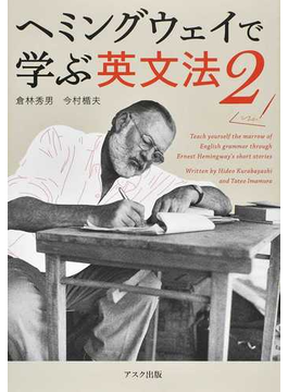 『ヘミングウェイで学ぶ英文法2』倉林 秀男(著),河田 英介(著)