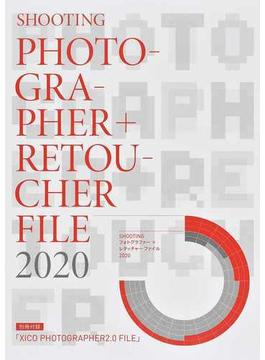 SHOOTINGフォトグラファー+レタッチャーファイル 2020