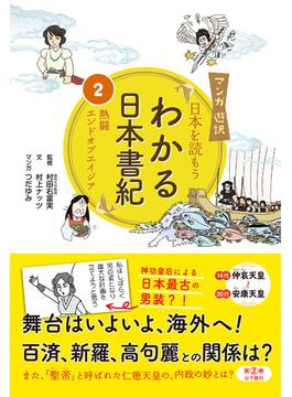 マンガ遊訳 日本を読もう わかる日本書紀② 熱闘エンドオブエイジア
