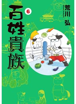 百姓貴族(6)(WINGS COMICS)