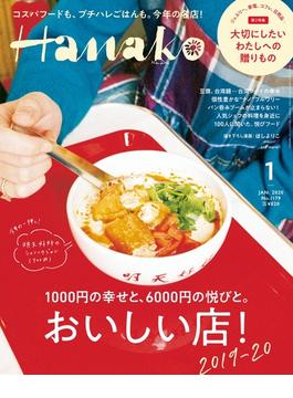 Hanako 2020年 1月号 [おいしい店! 2019-20](Hanako)