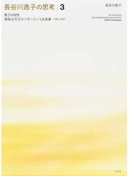長谷川逸子の思考 3 第2の自然