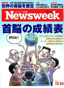 Newsweek (ニューズウィーク日本版) 2019年 12/24号 [雑誌]