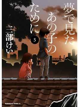 夢で見たあの子のために(5)(角川コミックス・エース)