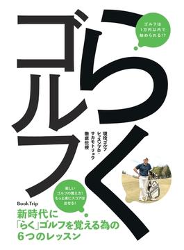 【オンデマンドブック】現役ゴルフレッスンプロ・サカモトリョウ徹底伝授 新時代に「らく」ゴルフを覚える為の6つのレッスン(ブックトリップ)