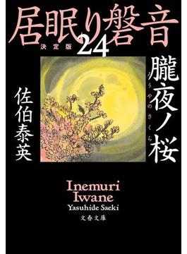 朧夜ノ桜 決定版(文春文庫)
