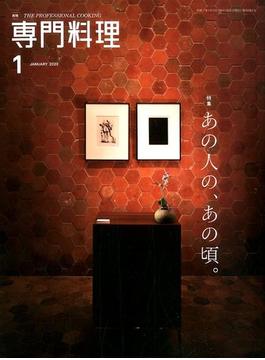 月刊 専門料理 2020年 01月号 [雑誌]
