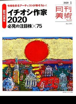 月刊 美術 2020年 01月号 [雑誌]