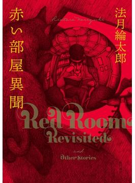 赤い部屋異聞(角川書店単行本)