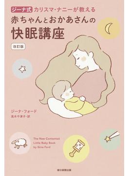 ジーナ式カリスマ・ナニーが教える赤ちゃんとおかあさんの快眠講座 改訂版