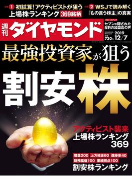 週刊ダイヤモンド  19年12月7日号(週刊ダイヤモンド)