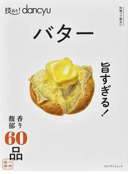 技あり!dancyuバター(プレジデントムック)