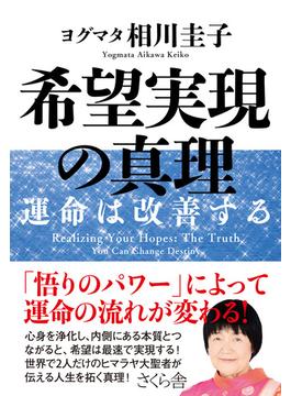 希望実現の真理 運命は改善する