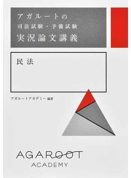 アガルートの司法試験・予備試験 実況論文講義 民法