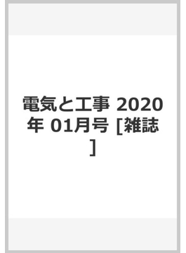 電気と工事 2020年 01月号 [雑誌]