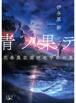 青ノ果テ 新潮文庫nex(ネックス) 花巻農芸高校地学部の夏(新潮文庫)