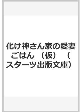 化け神さん家の愛妻ごはん (仮) (スターツ出版文庫)