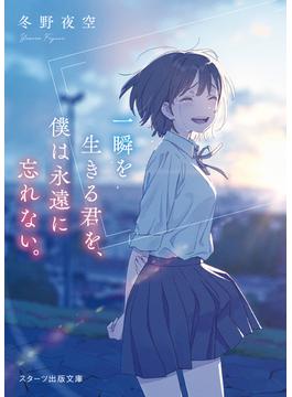 一等星 (仮) (スターツ出版文庫)