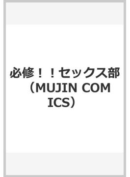 必修!!セックス部 (MUJIN COMICS)