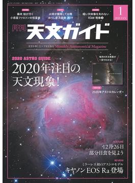 天文ガイド2020年1月号