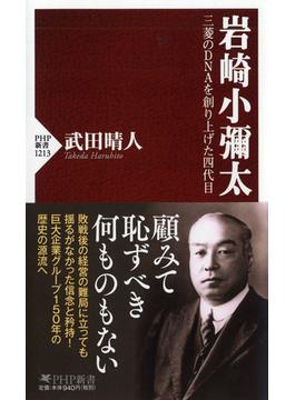 岩崎小彌太 三菱のDNAを創り上げた四代目(PHP新書)