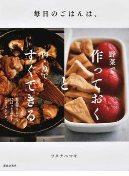 毎日のごはんは、野菜で作っておくと肉・魚ですぐできる 簡単作りおきとぱぱっとおかず123レシピ