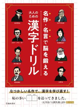 名作・名言で脳を鍛える大人のための漢字ドリル