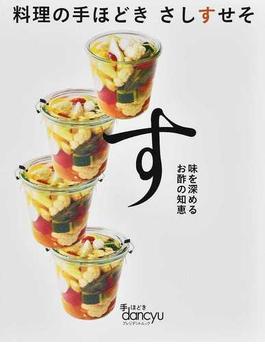 料理の手ほどきさしすせそ す 手ほどきdancyu(プレジデントムック)