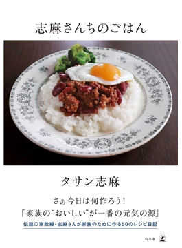 【期間限定価格】志麻さんちのごはん(幻冬舎単行本)