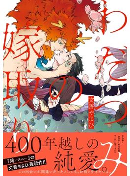わだつみの嫁取り 【honto限定特典付き】(コミックマージナル)