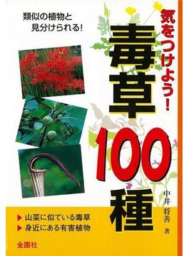 【アウトレットブック】気をつけよう!毒草100種