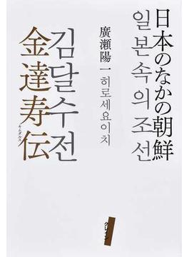 金達寿伝 日本のなかの朝鮮
