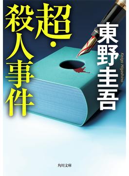 超・殺人事件(角川文庫)
