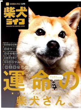 柴犬ライフ 2020年 02月号 [雑誌]