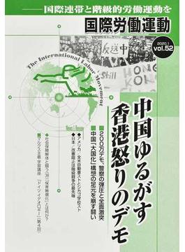 国際労働運動 国際連帯と階級的労働運動を vol.52(2020.1) 中国ゆるがす香港怒りのデモ