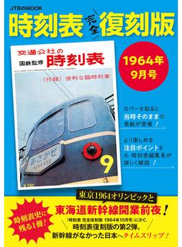 時刻表完全復刻版1964年9月号(JTBのMOOK)