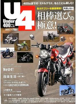 Under (アンダー) 400 2020年 02月号 [雑誌]