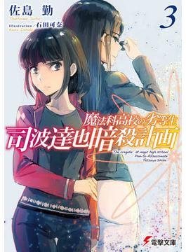 司波達也暗殺計画 魔法科高校の劣等生 3(電撃文庫)