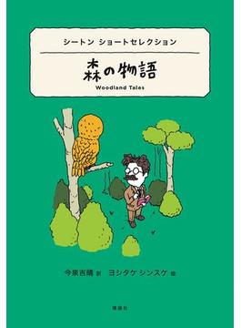 森の物語 シートン ショートセレクション