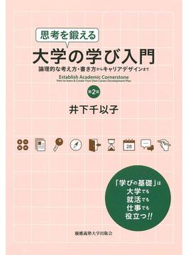思考を鍛える大学の学び入門 論理的な考え方・書き方からキャリアデザインまで 第2版