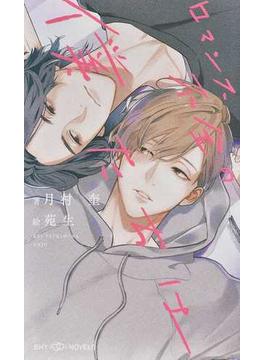ロマンス不全の僕たちは(SHY NOVELS(シャイノベルズ))