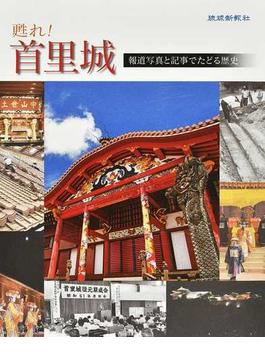 甦れ!首里城 報道写真と記事でたどる歴史