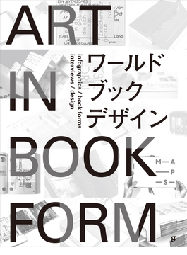 ワールドブックデザイン infographics/book forms interviews/design