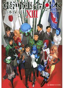 銀河連合日本 13 (星海社FICTIONS)